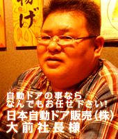 どんな難しい状況下の工事でも現場対応力でクリア!日本自動ドア販売株式会社の大前社長さん