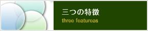 三つの特徴